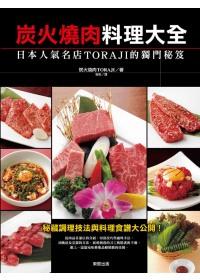 炭火燒肉料理大全:日本人氣名店TORAJI的獨門秘笈