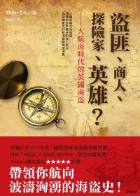 盜匪、商人、探險家、英雄?:大航海時代的英國海盜