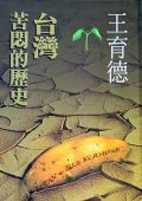 台灣-苦悶的歷史