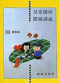 兒童圍棋階梯解答本3