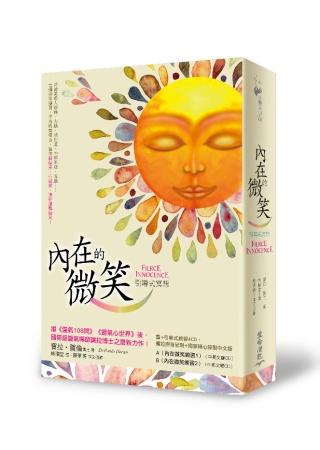 內在的微笑:引導式冥想(書+中英文4CD)
