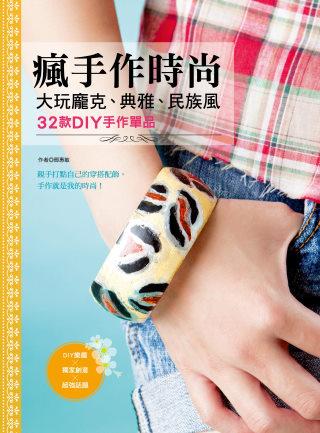 瘋手作時尚:大玩龐克、典雅、民族風,32款DIY手作單品