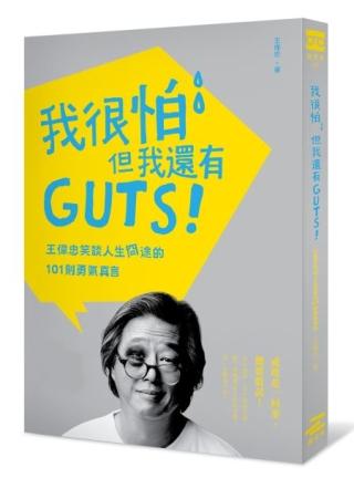 我很怕,但我還有GUTS!:王偉忠笑談人生冏途的101則勇氣真言