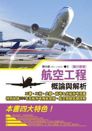 航空工程(飛行原理)概論與解析