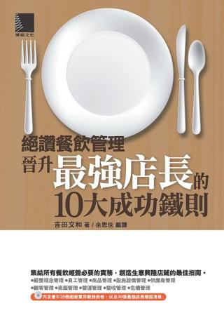 絕讚餐飲管理:晉升最強店長的10大成功鐵則(附CD)