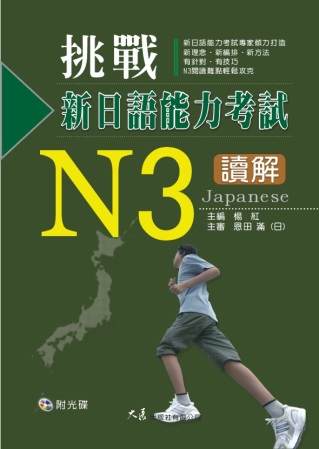 挑戰新日語能力考試N3讀解(附CD)