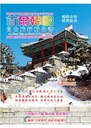首爾韓國自由旅行精品書 2013升級第4版