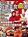 南台灣在地美食100選