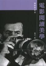 電影閱讀美學(增訂三版)