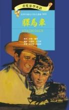 驛馬車(書+DVD)