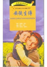 安徒生傳(書+DVD)