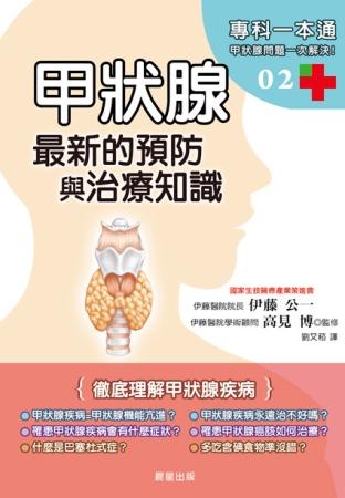 甲狀腺:最新預防與治療知識