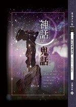 神話與鬼話(書+DVD)