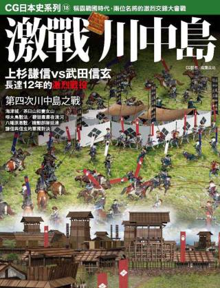 CG日本史 18 激戰川中島