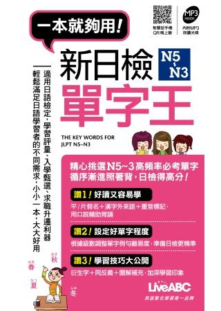 新日檢N5~N3 單字王