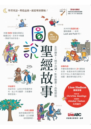 My Look and Point 圖說聖經故事(附2片DVD)
