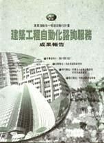 建築工程自動化諮詢服務成果報告.八十六年度/著