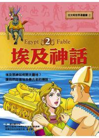 埃及神話2