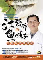 江醫師的魚舖子─怎樣吃魚最健康