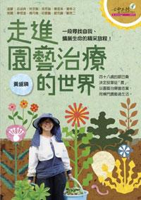 走進園藝治療的世界