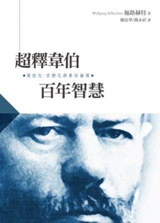 超釋韋伯百年智慧:理性化、官僚化與責任倫理
