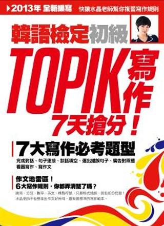 TOPIK 韓語檢定初級:寫作