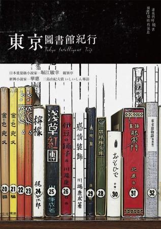 東京圖書館紀行