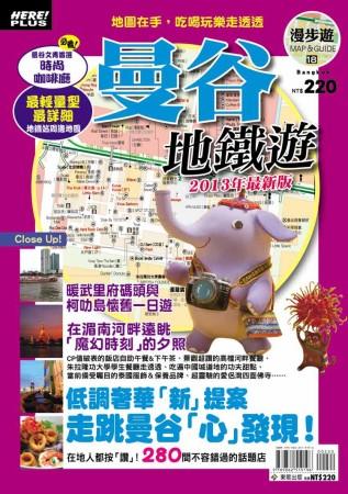曼谷地鐵遊(2013年最新版)
