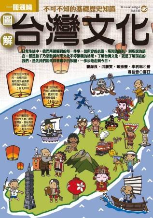 圖解台灣文化