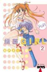機器 GIRL2