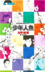 海野綱彌短篇傑作集2 - 少年人魚(全1冊)