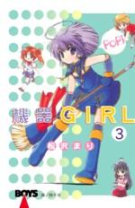 機器 GIRL3(完)