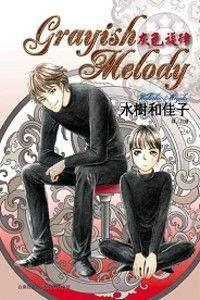 Grayish Melody - 灰色旋律(全1冊)