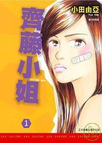齊藤小姐 1