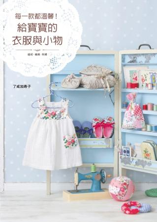 每一款都溫馨!給寶寶的衣服與小物