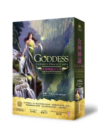 女神神諭占卜卡(二○一三年新版):44張優美女神卡+書+塔羅絲絨袋