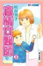 真情女醫師3
