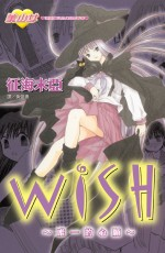Wish-唯一的心願(全1冊)