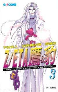 Z / ETA  鷹 & 豹 3