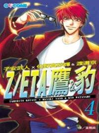 Z / ETA  鷹 & 豹 4完