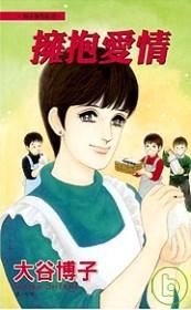 翔子事件簿 15 - 擁抱愛情 全1冊