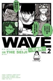 WAVE  ~ 宅潮男 ~ 2