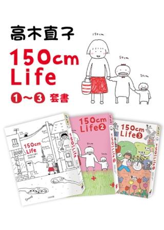 150cm Life1~3套書