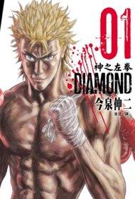 神之左拳 Diamond 1
