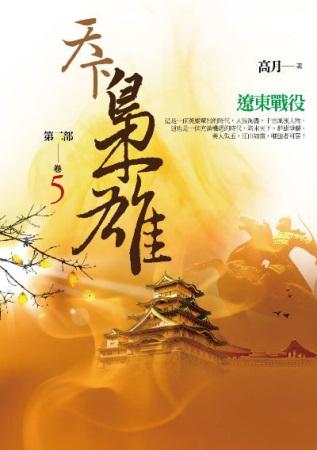 天下梟雄第二部 卷5 遼東戰役
