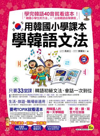 用韓國小學課本學韓語文法(1書+1MP3)