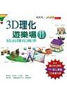 3D理化遊樂場II:玩出理化高手(附配合國中理化課程的3D實驗動畫光碟)