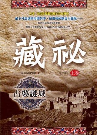 藏祕上卷:占婆謎城