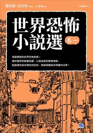 世界恐怖小說選 卷一 怪誕懸疑的世界恐怖經典!