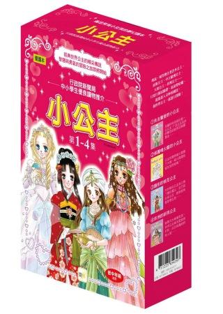 小公主1-4集套書